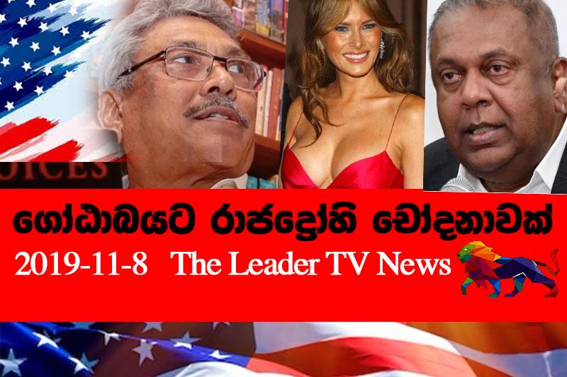 ගෝඨාබයට රාජද්රෝහි චෝදනාවක් - The Leader TV News 2019-11-8