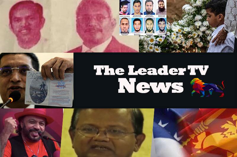 ගෝටාබයගේ ලේඛන කොමිසමෙත් නෑ: අලි සබ්රිත් අමාරුවේ -The Leader TV News 11.11.2019