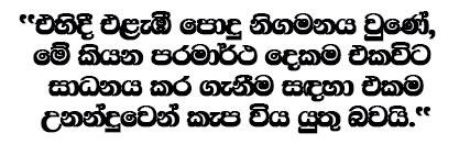 Jayampathi text1
