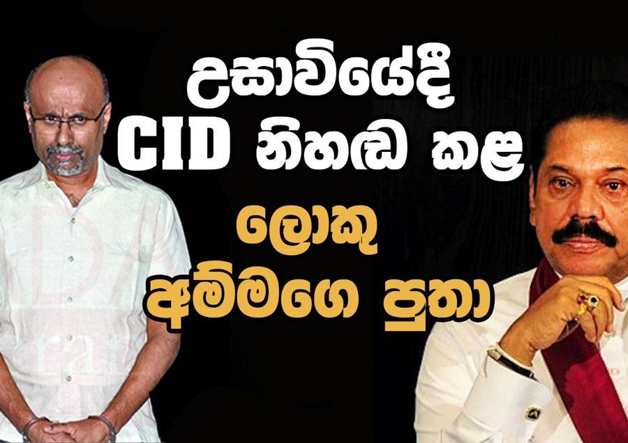 උසාවියේදී CID නිහඬ කළ ලොකු අම්මගෙ පුතා
