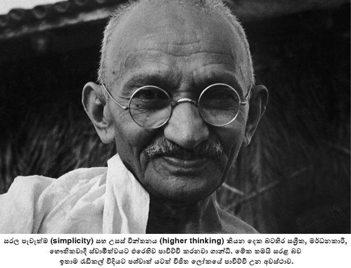 Mahathma Gandhi sIMPLICITY