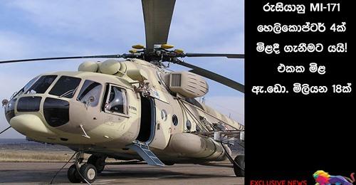 රුසියානු Mi-171 හෙලිකොප්ටර් 4ක් මිළදී ගැනීමට යයි - එකක මිළ ඇ. ඩොලර් මිලියන 18ක්